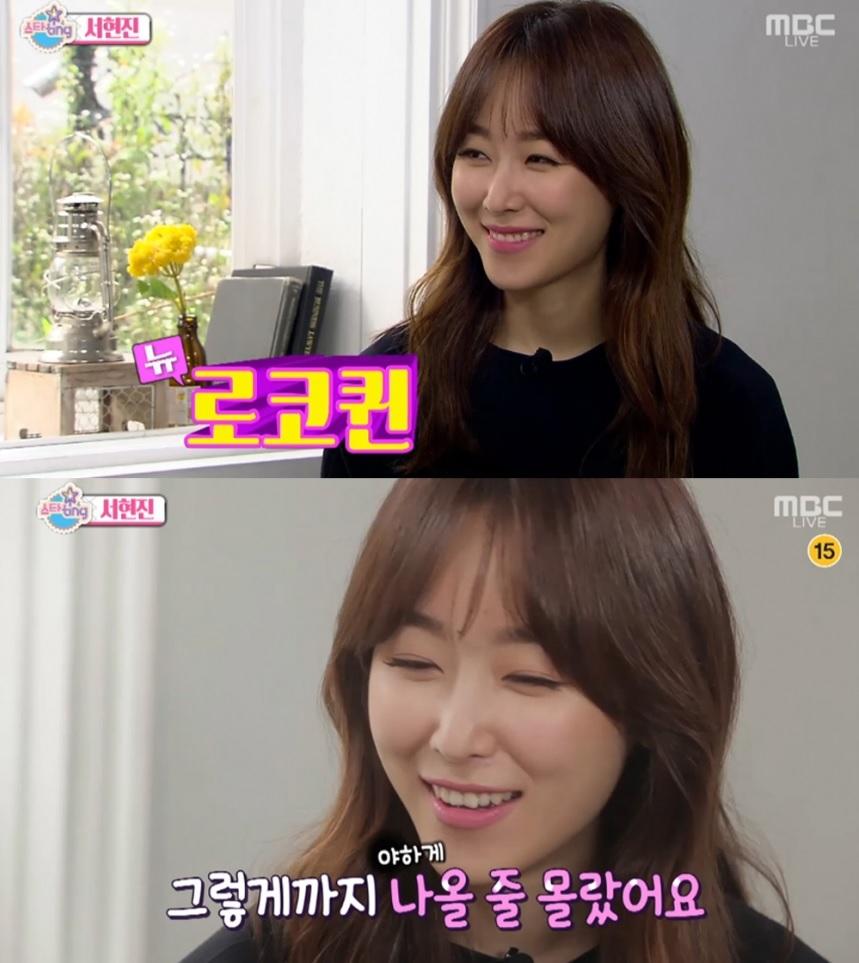 seo hyun jin 2
