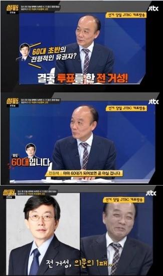 Son Suk Hee Jeon Won Chaek