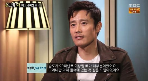 "Lee Byung Hun Talks About The Challenging Filming Conditions For Hollywood Movie ""Magnificent Seven"""