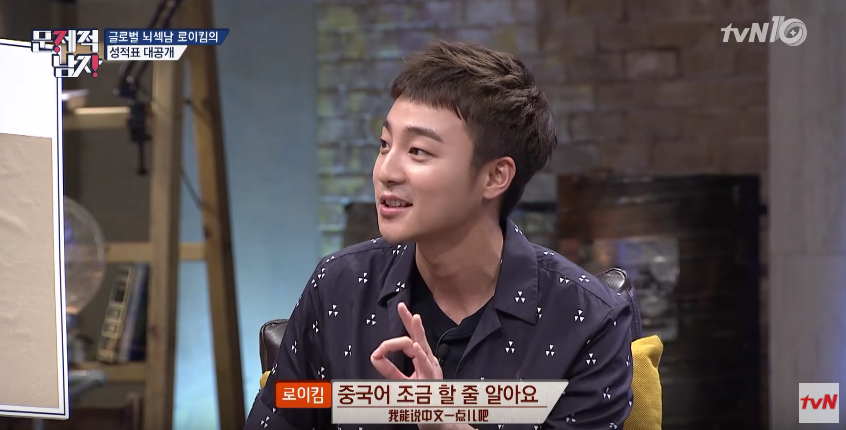 Watch: Roy Kim Shows Off His Perfect Grades