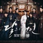 "Today's ""Scarlet Heart: Goryeo"" Episode Postponed Until Tuesday"