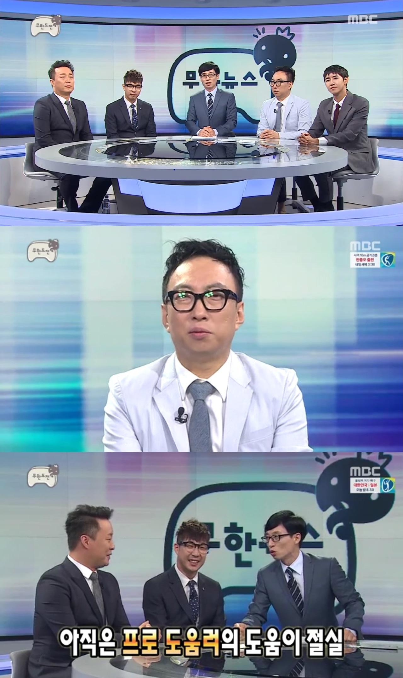 yoo jae suk park myung soo jung joon ha haha kwanghee