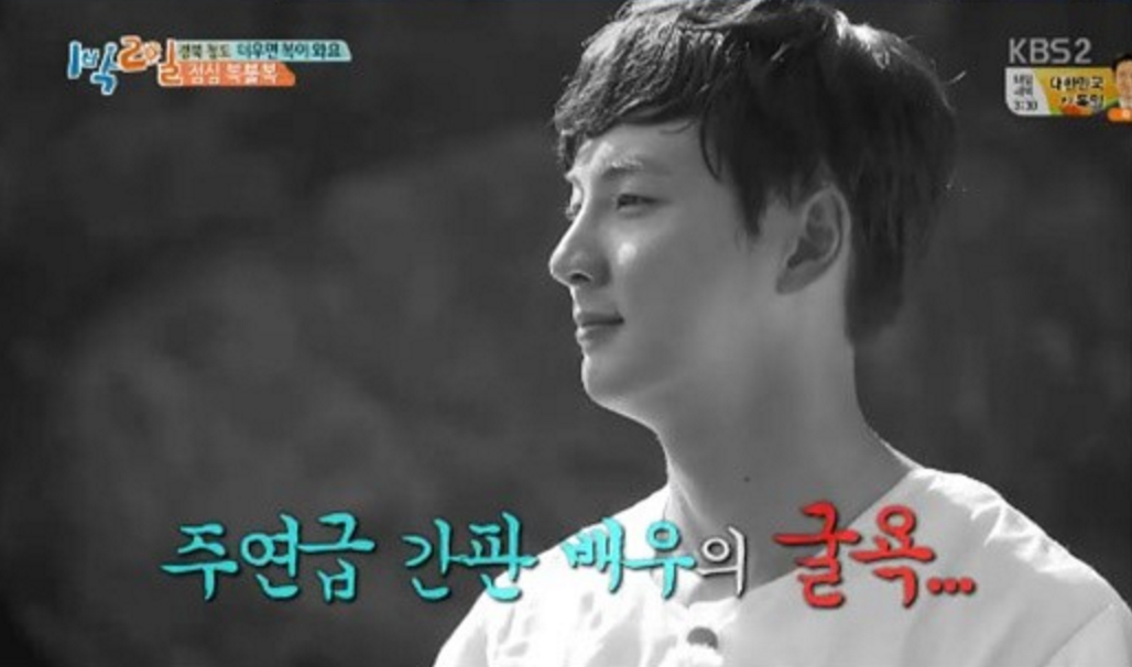 yoon shi yoon 2 nights 1 day