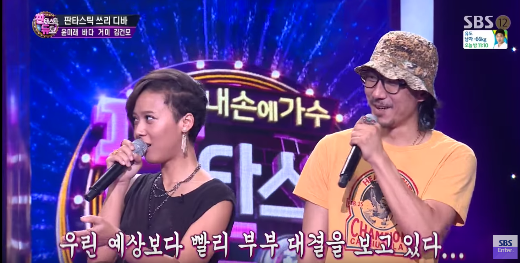 """Do Yoon Mi Rae And Tiger JK Want To Be Paired Up Together On """"Fantastic Duo?"""""""