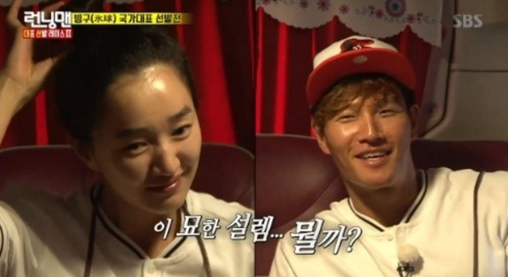 "Love Line Forms Between Soo Ae And Kim Jong Kook On ""Running Man"""