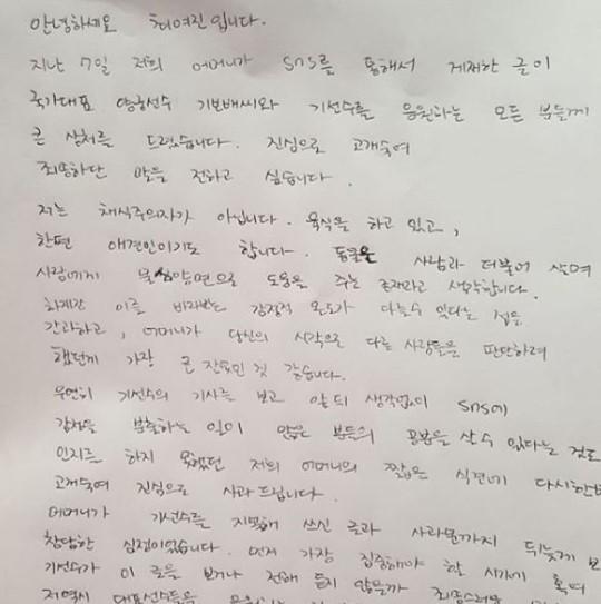 choi yeo jin instagram apology