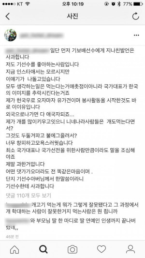 choi yeo jin's mom apology to ki bo bae