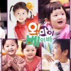 """""""Oh! My Baby"""" Canceled By SBS"""