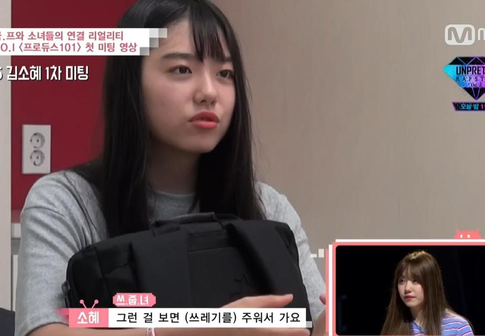 I.O.I's Kim Sohye's Hobby Is Picking Up Trash?