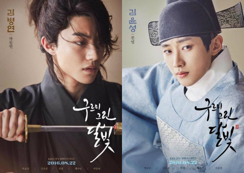 """Moonlight Drawn By Clouds"" Reveals Official Posters Of Secondary Cast"