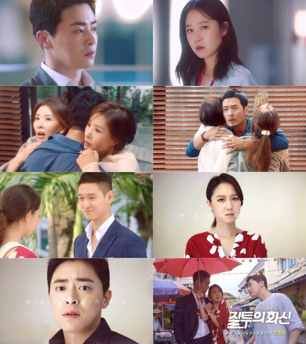 """""""Incarnation Of Envy"""" Embraces Chaos And Comedy In New Teaser"""