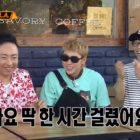 """Infinite Challenge"" Members And Zico Poke Fun At Each Other"