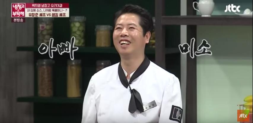 Yoo Chang Joon