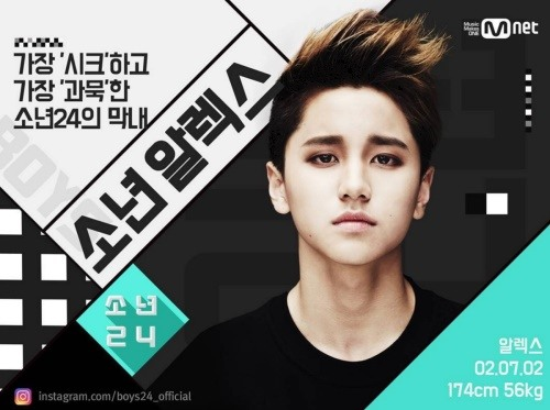 """""""Boys24"""" Releases Statement On Controversy Over Member Alex"""