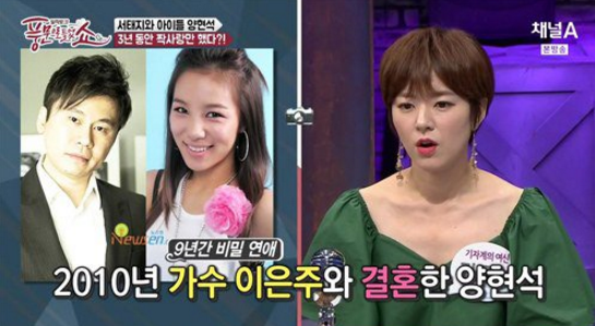YG Had A One-Sided Crush On His Wife For 3 Years Before Confessing