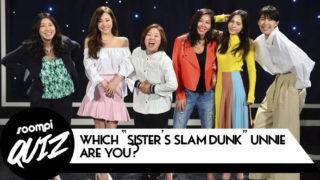 SistersSlamDunkQuiz