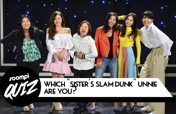 "QUIZ: Which ""Sister's Slam Dunk"" Unnie Are You?"