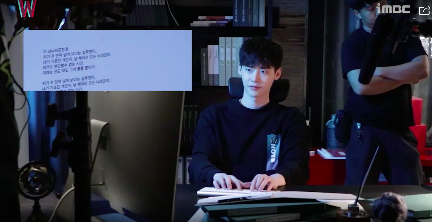 """What Was Lee Jong Suk Typing On The Screen In Episode 8 of """"W""""?"""