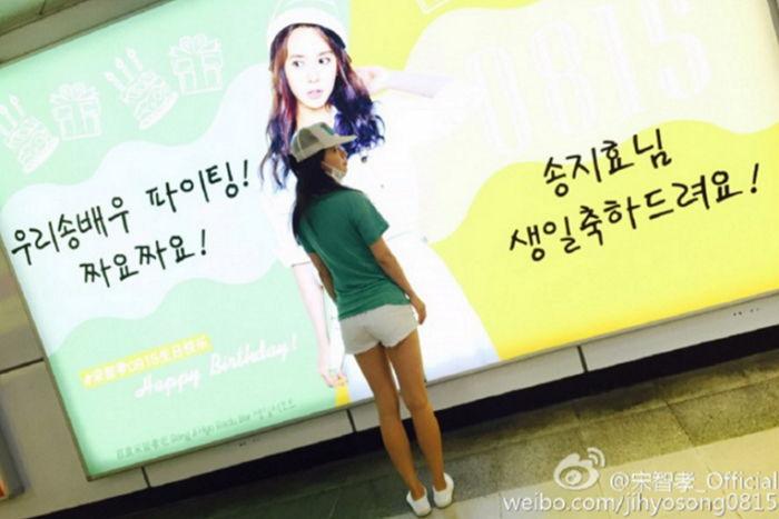 Song Ji Hyo5