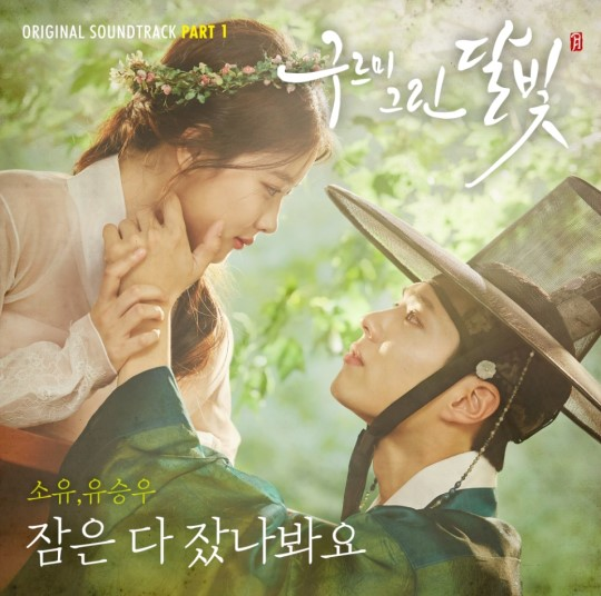 "Soyou And Yoo Seung Woo's OST For ""Moonlight Drawn By Clouds"" Tops Music Charts After Release"