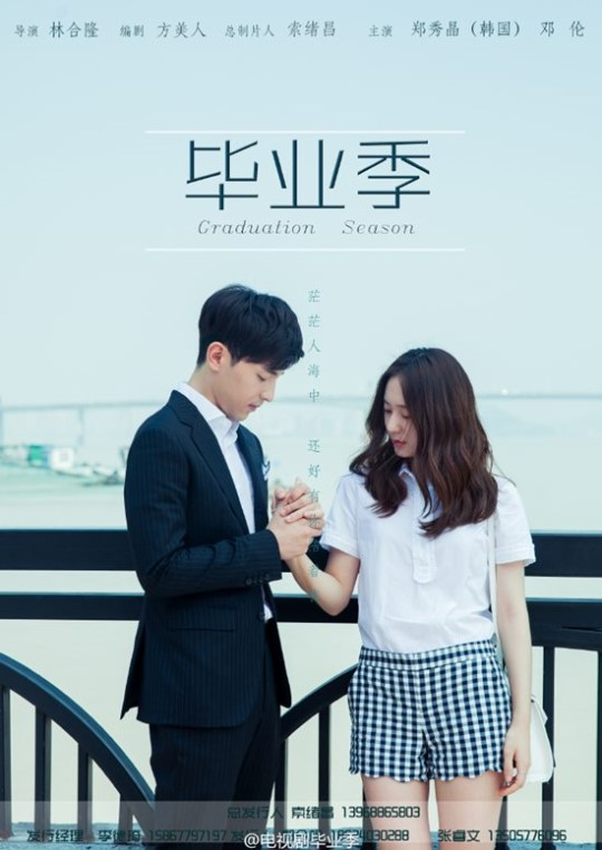 Romantic Poster For Krystal's New Chinese Drama Revealed