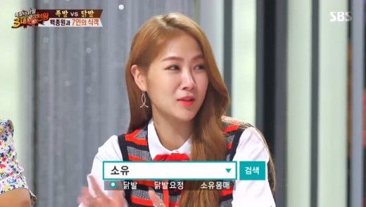 Soyou Talks About An Unexpected Related Term That Appears When You Search Her Name