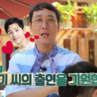 Lee Hwi Jae Brags About His Text Message From Song Joong Ki
