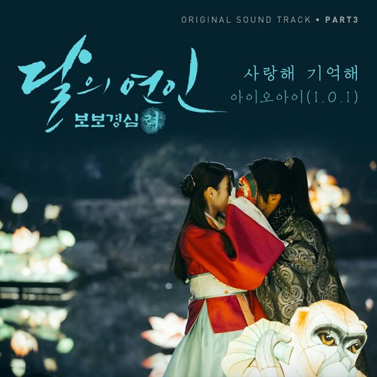 """I.O.I Sings Their First OST For """"Scarlet Heart: Goryeo"""""""