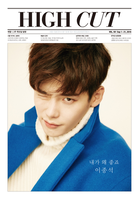 """Lee Jong Suk Dishes On Handcuff Kiss Scene And """"W"""" Work Ethic"""