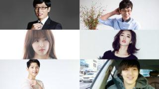 yoo jae suk lee seung joon seo hyun jin han ye ri song joong ki ryu geun ji