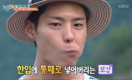 Park Bo Gum Is A Gentleman Even While Eating Lemons