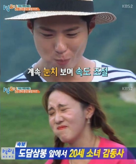 park bo gum 2 days & 1 night