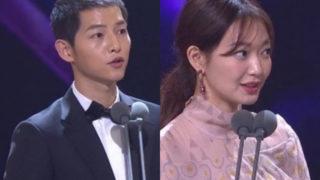 Song Joong Ki Shin Min Ah