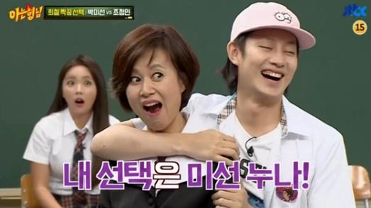 Kim Heechul Park Mi Sun 1