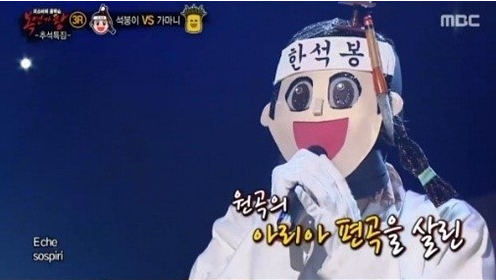 """Experimental Band Member And Idol Main Vocalist Appear On """"King Of Masked Singer"""""""