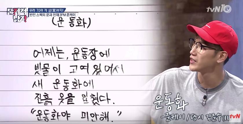 2PM Jun K
