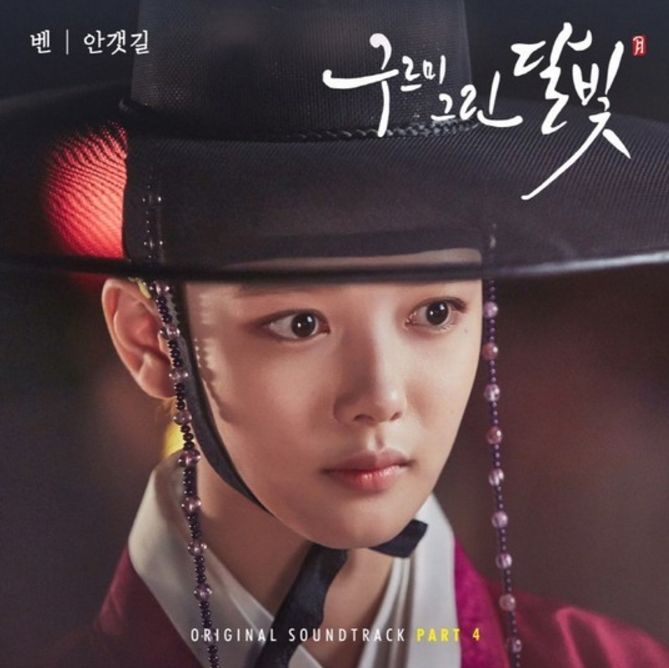 """""""Moonlight Drawn By Clouds"""" Reveals OST Part 4 As Hong Ra On's Theme Song"""