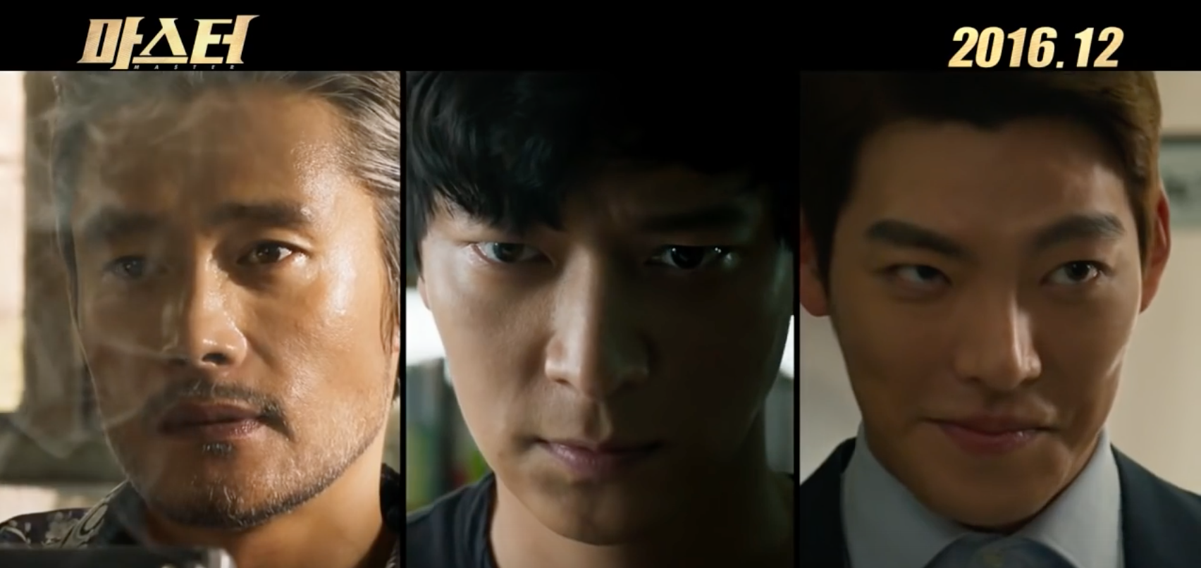 """Watch The 1st Teaser For Lee Byung Hun, Kang Dong Won, And Kim Woo Bin's Movie """"Master"""""""