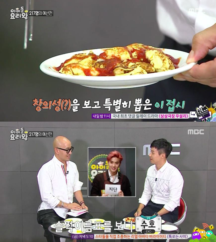exo suho idol chef king