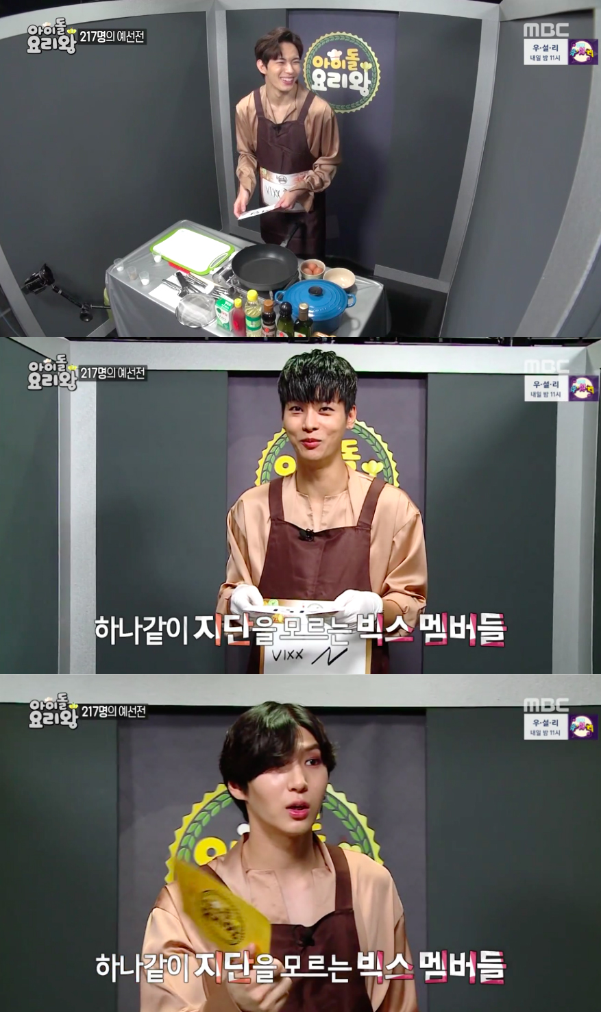 vixx idol chef king 1