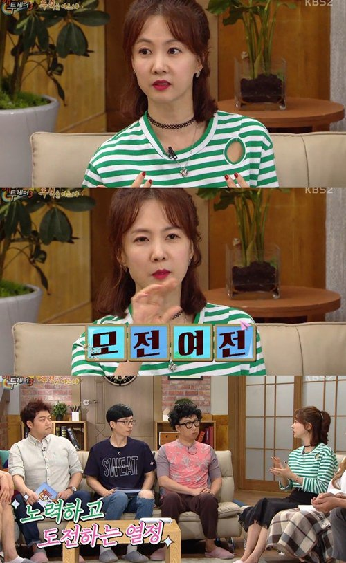 Park So Hyun Happy Together