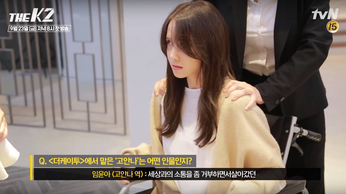 """Girls' Generation's YoonA Reflects On Her Intriguing Character In """"The K2"""""""