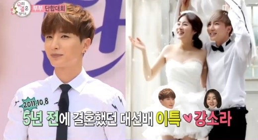 Kang sora and leeteuk dating for real