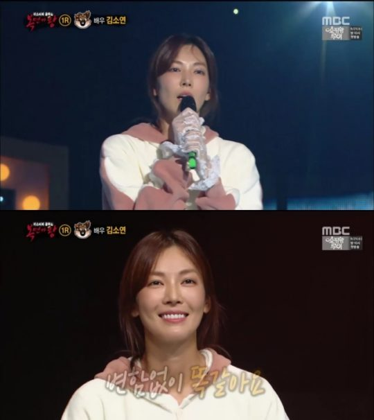 kim so yeon king of masked singer