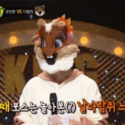 "Actress's Identity Revealed On ""King Of Masked Singer"" Following Dating News This Month"