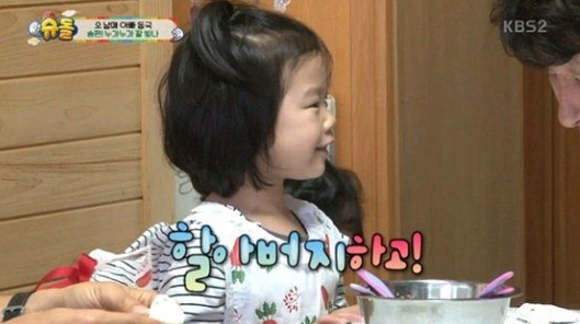 Who Does Seol Ah Want To Marry When She Grows Up?