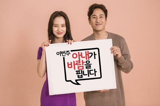 Couple Posters Revealed For JTBC Drama Starring Song Ji Hyo, Lee Sun Gyun, BoA, And More