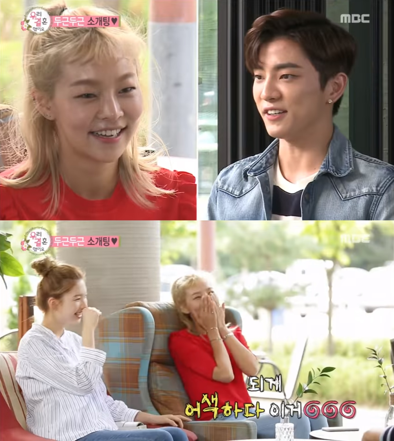 kim jin kyung madtown lee geon jota song hae na 2