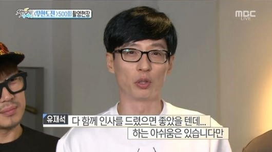 """Yoo Jae Suk Says He Wishes Former """"Infinite Challenge"""" Members Could Take Part In 500th Episode Special"""