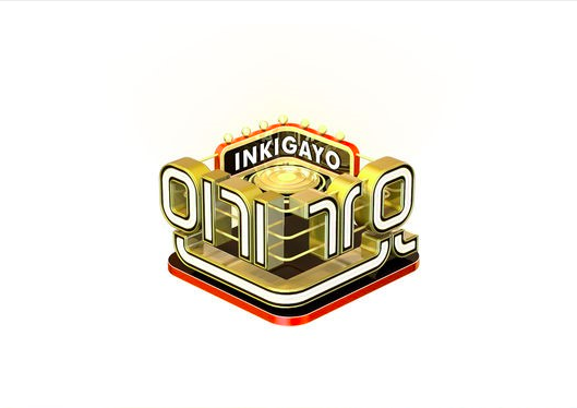 """""""Inkigayo"""" To Change Broadcast Time Starting Next Month"""